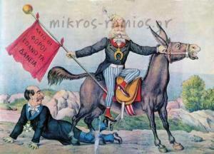 """Λαϊκή εικόνα με καβαλλάρη τον Θ. Δηλιγιάννη και ηττημένο τον """"φορομπήχτη"""" Χαρίλαο Τρικούπη."""
