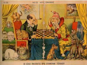 Έγχρωμη γελοιογραφία του Νέου Αριστοφάνη.