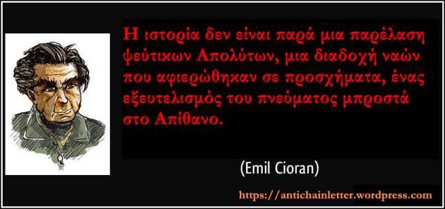 emil-cioran