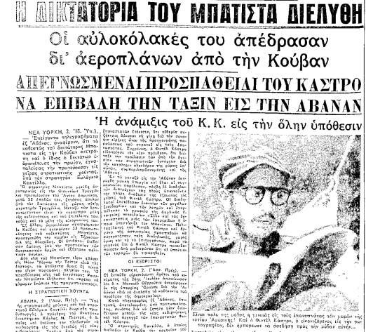 Μακεδονία 3/1/1959